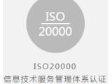 杭州ISO20000技术精湛质量优,就来上海擎标