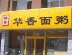 华香面粥快餐店加盟华香面粥加盟