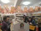 福田皇岗品牌零食店转让