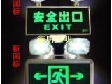 新老国标消防应急灯消防应急照明灯充电应急灯安全出口一灯三用