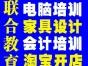 新繁龙桥瑞云斑竹园家具设计新班9月开课了,试听免费