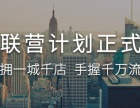 厦门(蓝店)第三方快递代收平台招募城市合伙人