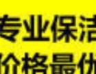 鄂州皇家家政,专业提供家庭保洁、开荒保洁、管道疏通