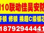 西安专业24小时开锁 换锁 快速上门(带发票)