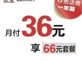 超值!上海联通3G手机卡号码 36享66