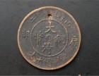 大清铜币中间滇字交易哪家公司可靠
