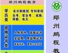 2016年河南农业大学成人高考招生 高起专专升本