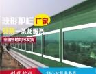 安徽隔音屏障 高速公路隔音屏障 创世厂家生产专业放心