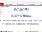 crm系统外勤人员管理系统加盟 零售业