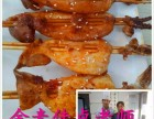 石家庄夜市小吃培训 红豆饼 烤面筋 麻辣烫培训哪里有