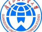 2016年广东外语外贸大学公开学院秋季全日制招生