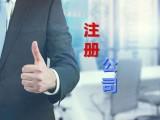 A北京公司注册 注销 变更 转让 代理记账 税务疑难商标注册