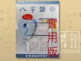 正版 台湾星侨五术 八字论命软件 实用版 终身免费升级
