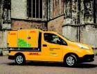 无锡DHL国际快递电话,地址,价格查询,通达全球,仅需两三天