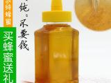厂家直销农家新产峰蜜减肥美容蜂蜜100%纯天然野生蜂蜜江西土蜂蜜