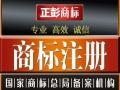 星沙商标注册长沙县商标注册商标注册