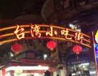 春节旅游全攻略 台湾豪华美食6日游 福州到台湾旅游价格