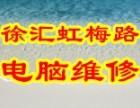 上海徐汇虹梅路电脑上门diy装机硬盘U盘数据恢复维修网络布线