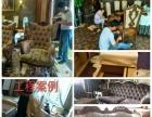 沙發維修、翻新、定做沙發套、椅子套、排椅套、軟裝等