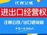 上海浦东新区办理进出口权申请-透明