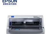 武汉专业爱普生打印机维修,爱普生针式打印机维修,免费上门