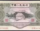 大连高价回收老版人民币 回收49年的老纸币 价格是多少