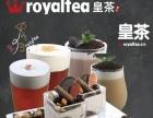 皇茶加盟万元投入全程扶持加盟 冷饮热饮