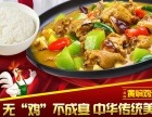 开一家一品缘黄焖鸡米饭需要多少钱