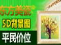 东方美瓷5D背景墙加盟