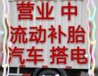 全南京24小时汽车补胎换胎搭电瓶/汽修拖车送油送水开锁等