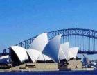 澳大利亚半工半读留学