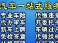 四川省车辆电子眼,异地委托,成都靓号,补证补牌,超速十二