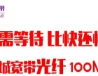 枣庄长城宽带 百兆光纤 每天不到一块钱新装续费转让