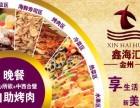 鑫海汇海鲜烤肉自助加盟费多少钱鑫海汇自助餐加盟