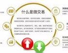 盈通国际微交易K线判断涨跌技巧!