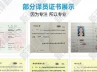 专业翻译 商务合同 法律合同 劳动合同英语翻译