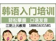 江阴哪里教韩语教的比较好江阴韩语培训班哪里较好