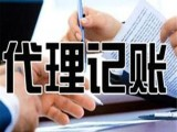 海南工商注冊-變更-注銷-稅務登記-代理記賬-商標注冊
