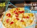 韩式牛排杯炸鸡加盟 免费培训 万元开店 全程扶持
