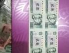 青岛回收连体钞 青岛回收长城连体钞 青岛回收康银阁连体钞