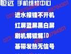 重庆专业维修HTC手机进水不开机,听筒无声音等