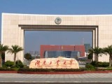 学历教育湖南工业大学成考报名中