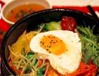 福建哪里可以学石锅拌饭需要什么加盟 西餐