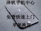 深圳龙华观澜免费上门苹果67换屏电池等手机维修