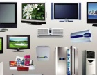 高价回收空调电器电脑电视、活动房、蓄电池等废品回收