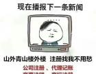 杨浦区新华医院附近专业代理记账帮您做账报税注册公司代办社保