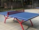 桂林室外乒乓球台哪买比较便宜