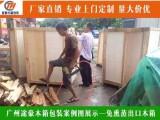 廣州天河區沙河打出口木箱