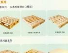 木托盘大全木包装箱大全多层板木方大全