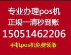 广州海珠区终于找到哪里办理移动pos机申请安装pos机办理
